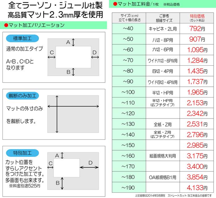 マット価格_2.jpg