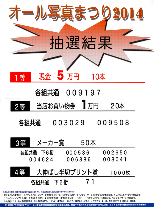 写真祭り当選番号.jpg