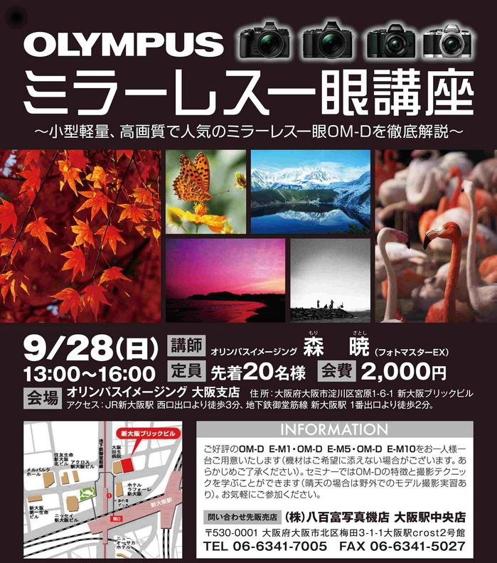 20140905_OLYMPUS (2).jpg