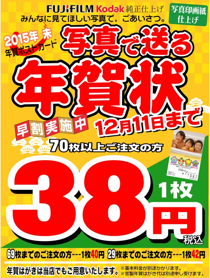写真タイプA版ポスターto1211.jpg