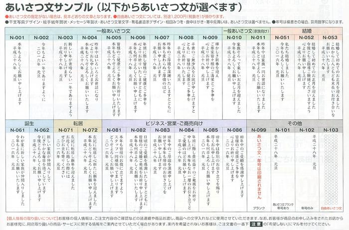 フジカラー印刷年賀状_2016yaotomi_あいさつ文.jpg