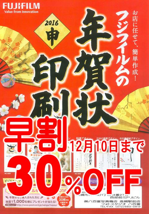フジカラー印刷年賀状_2016yaotomi_2.jpg