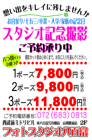 八百富写真機店高槻駅前店_スタジオ記念写真_2.jpg