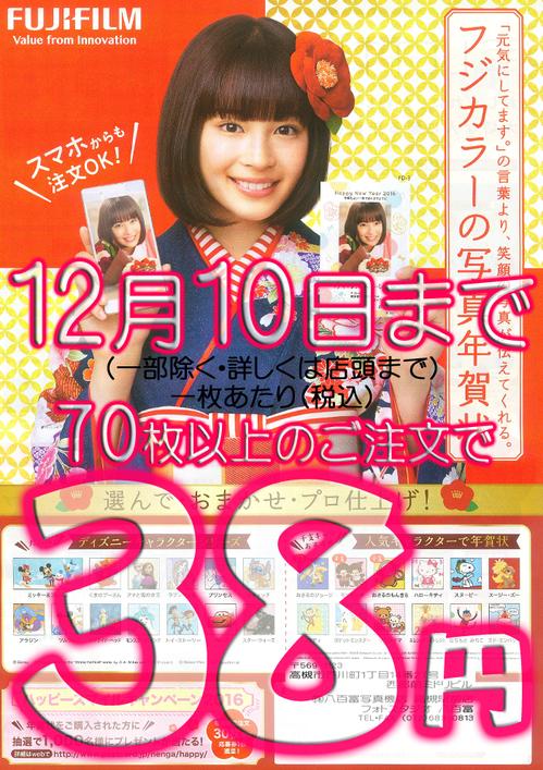 2016年賀状ポストカードweb用_38円_a.jpg