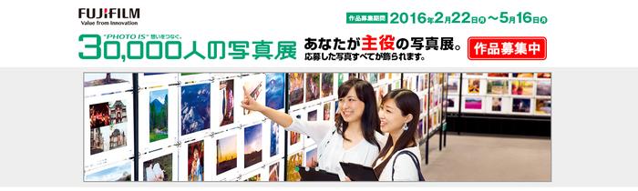 30000人の写真展2016.jpg