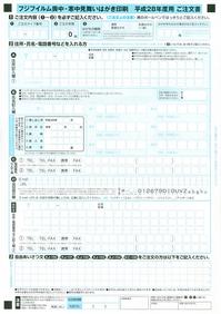 喪中はがき印刷 平成28年度用 ご注文書.jpg