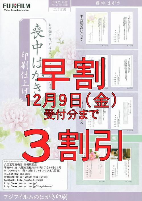 喪中はがき印刷_平成28年TOP(3割引).jpg
