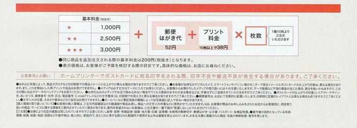 2017年賀状ポストカード参考価格.jpg
