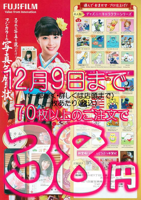 2017年賀状ポストカードweb用_38円.jpg