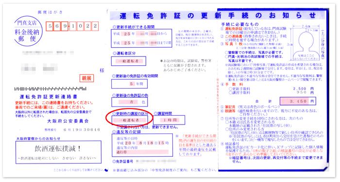 menkyosyo-002.jpg