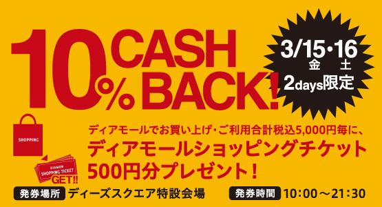 20130315-cashback.jpg