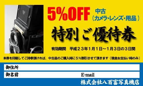 優待券2011.jpg