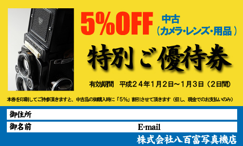 優待券2012.jpg