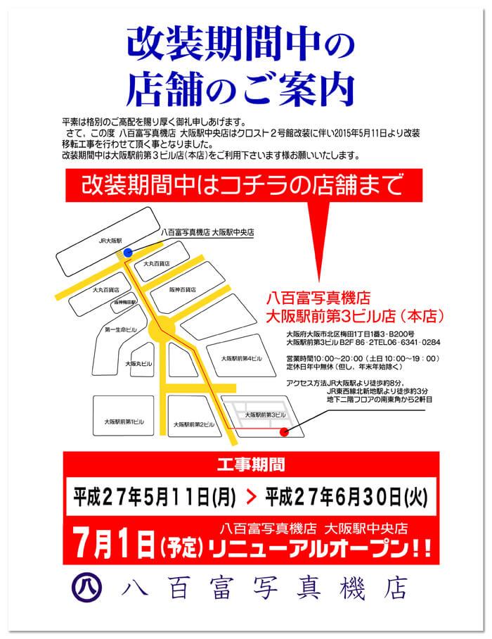 駅移転ポスターA4_004.jpg