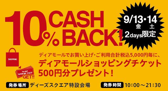 20130903-cashback.jpg