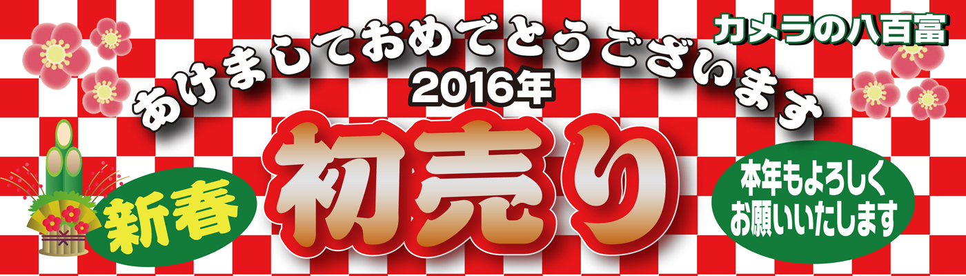 http://www.yaotomi.co.jp/blog/used/2016%E5%88%9D%E5%A3%B2%E3%82%8A%E3%83%90%E3%83%8A%E3%83%BC.jpg