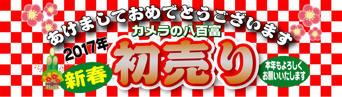 http://www.yaotomi.co.jp/blog/used/2017%E5%88%9D%E5%A3%B2%E3%82%8A%E3%83%90%E3%83%8A%E3%83%BC.jpg