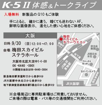 K-5II_LIVE_OSAKA.jpg