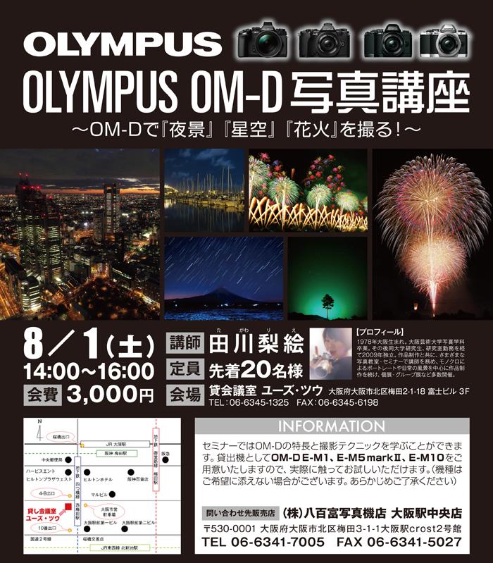 OLYMPUS,OM-D,写真講座_s.jpg