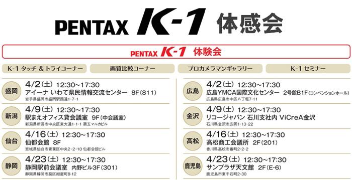PENTAX_K-1_056.jpg