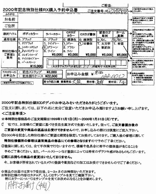 RX-002.jpg