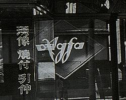 agfa-002.jpg