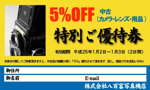 優待券2013.jpg