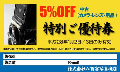 優待券2016-thumb-520x312-59483.jpg