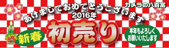 2016初売りバナー.jpg