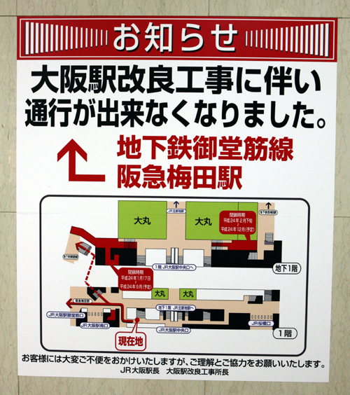 oosakaeki-20110121.jpg