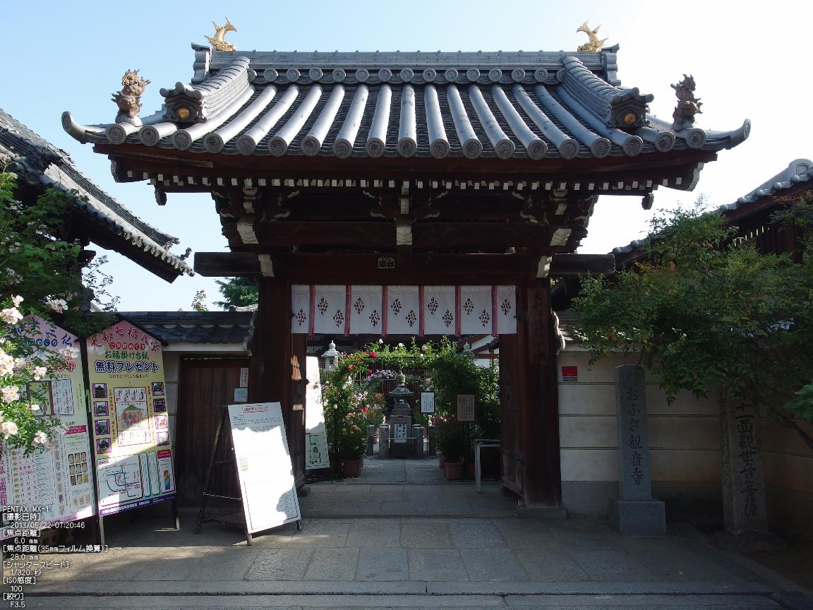 http://www.yaotomi.co.jp/blog/walk/%E3%81%8A%E3%81%B5%E3%81%95%E8%A6%B3%E9%9F%B3%E3%81%AE%E8%96%94%E8%96%87_2013yaotomi_2s.jpg