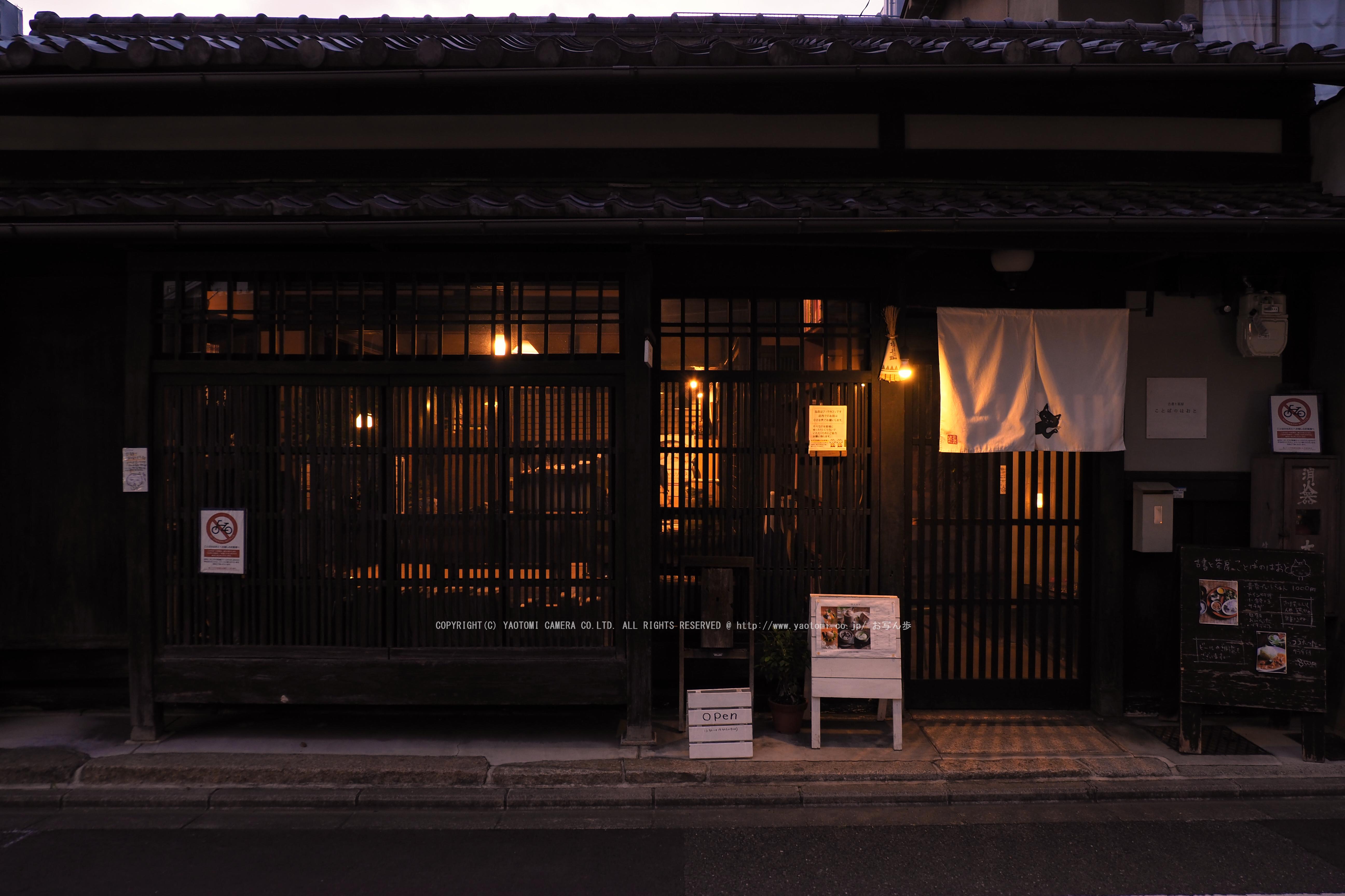 http://www.yaotomi.co.jp/blog/walk/%E3%81%93%E3%81%A8%E3%81%B0%E3%81%AE%E3%81%AF%E3%81%8A%E3%81%A8%28PB300281%2C13%20mm%2CF4%2Ciso200%292016yaotomi%201.jpg