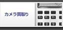 カメラ買取り(八百富写真機店).jpg