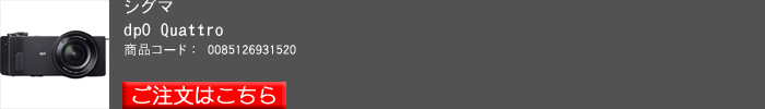 シグマ-dp0-Quattro.jpg
