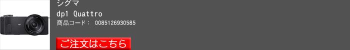 シグマ-dp1-Quattro.jpg