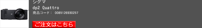 シグマ-dp2-Quattro.jpg