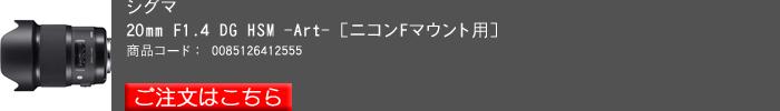 シグマ20mmF1,4DGHSM-Art-_N.jpg