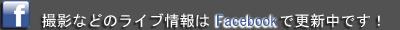 フェイスブック「お写ん歩」.jpg