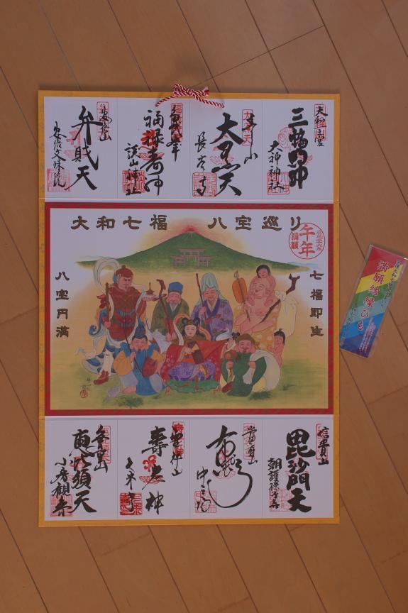 七福八宝めぐり(PK3_6680_F3,2_ss40)2014yaotomi_.jpg