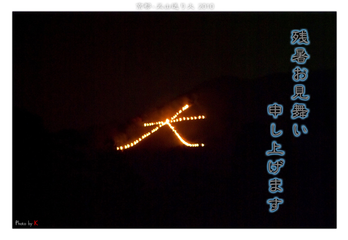 京都・五山送り火_2010-1.jpg