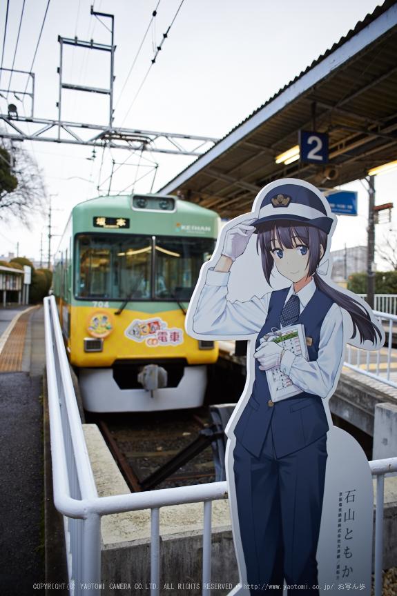 京阪,大津線,ラッピング電車(DSC_4365,28 mm,f-2.8,Df)2015yaotomi_.jpg
