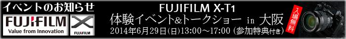体験イベント&トークショーin大阪_20140629.jpg