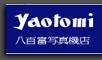 八百富写真機店ホームページ.jpg