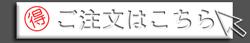 八百富写真機店・ご注文ページへ.jpg