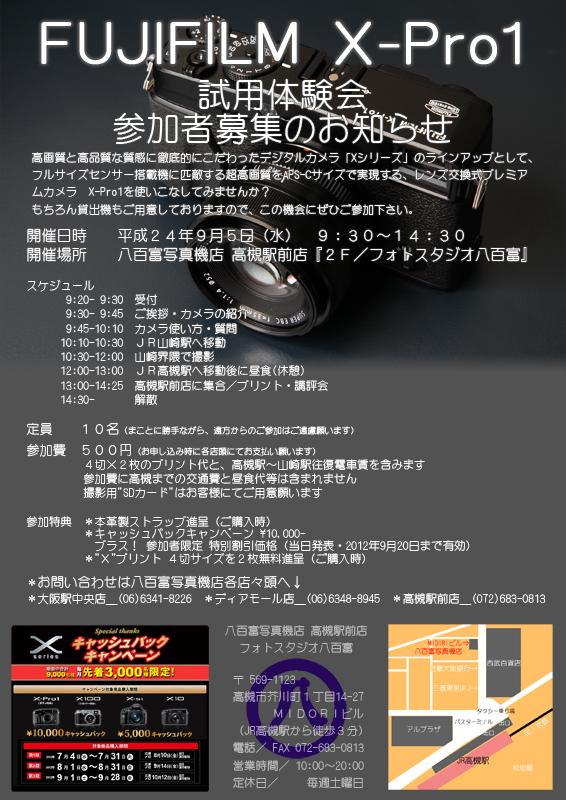 http://www.yaotomi.co.jp/blog/walk/%E5%8B%9F%E9%9B%86%E3%83%81%E3%83%A9%E3%82%B7_11_t800.jpg