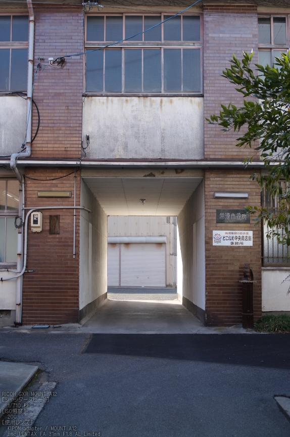 常滑_やきもの散歩道_2013yaotomi_56s.jpg