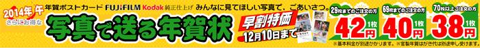 年賀状のご注文は高槻駅前店へGO!.jpg