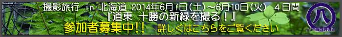 撮影旅行,北海道,帯広_参加者募集中_2014yaotomi.jpg