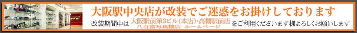 改装期間中の店舗のご案内バナー_2015yaotomi_2.jpg