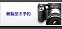 新製品の予約(八百富写真機店).jpg